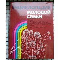 Энциклопедия молодой семьи
