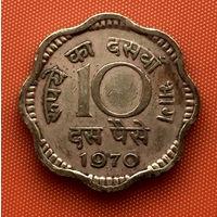 108-05 Индия, 10 пайс 1970 г. (м. д. Калькутта) Единственное предложение монеты данного года на АУ