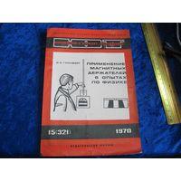 """В.Б. Гринберг. Применение магнитных держателей в опытах по физике. Приложение 15(321) к журналу """"Юный техник"""", 1970 г."""