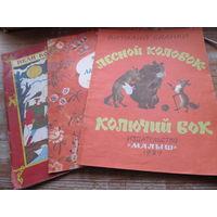 Детские книги 3 штуки