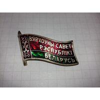 """Знак """"Верховный Совет Республики Беларусь"""""""