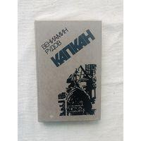 Рудов Вениамин. Капкан. 1984г. приключенческая повесть, тираж 28 000