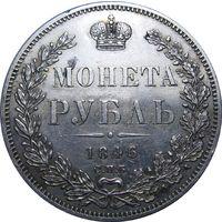 1 РУБЛЬ 1846 СПБ-ПА, СОСТОЯНИЕ AU-UNC