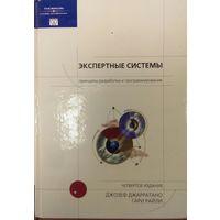 Экспертные системы Принципы разработки и программирования