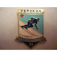 Терескол.Турбаза МО СССР.Турист,горнолыжник 2.