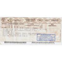 Билет ЖД