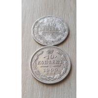 Лот 10 копеек 1906-09 ЭБ