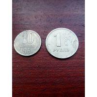 10 копеек 1961 брак гурта + 1 руб 1998 спмд