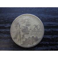 20 Динара 1955 (Югославия)