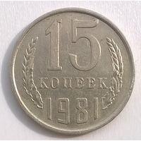 СССР. 15 копеек 1981 г.