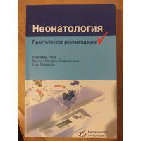 Неонатология. Практические рекомендации Р. Рооз