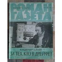 Владимир Санин. За тех кто в дрейфе. Роман-газета 23(885) 1979 г.