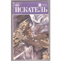 Искатель 2 (188) 1992. Приложение к журналу Вокруг света. Возможен обмен