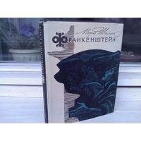 Франкенштейн, или Современный Прометей (изд.1965)