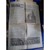 Газета Вечерняя Москва, 27.01.1942 г.