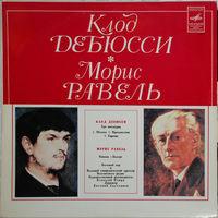 LP Клод ДЕБЮССИ (Achille-Claude Debussy) - Три ноктюрна / Морис Равель (Joseph Maurice Ravel) - Павана, Болеро (1981)