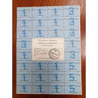 Карточка потребителя 50 рублей - 15