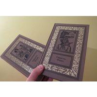 Ферри Г. Сочинения в 2-х томах. 1996г.