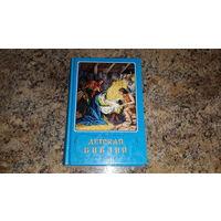 Детская библия - библейские рассказы в картинках