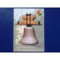 Чехия 1999 Герника, колокол