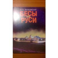 Бесы на Руси Зеленевский В.А.