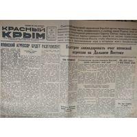 Газета 1945 г. ОРИГИНАЛ!!!
