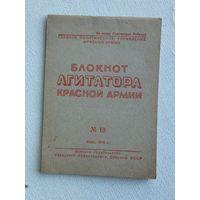 Блокнот агитатора РККА  1945 г