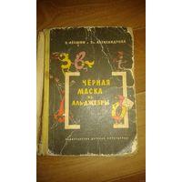 Старая детская книга 1965г. ''Черная маска из Аль-Джебры''