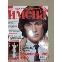 "Журнал "" ИМЕНА"" 2008 май Александр Абдулов"