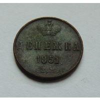 Старт с 1 рубля. Денежка 1851 год.