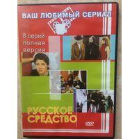 DVD РУССКОЕ СРЕДСТВО (ЛИЦЕНЗИЯ)