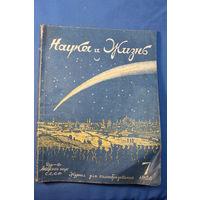 Журнал Наука и жизнь номер-7 1938 год. АУКЦИОН!