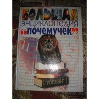 Большая энциклопедия почемучек. Росмэн. Большой формат.