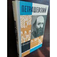 Петрашевский ЖЗЛ (1962г)