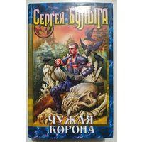 Сергей Булыга. Чужая корона