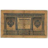 1 рубль 1898  Тимашев Брут  ВО 746095