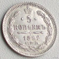Россия, 5 копеек 1892 года, СПБ АГ
