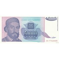 Югославия 50 тыс. динар 1993 (ПРЕСС)
