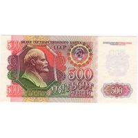 CCCP 500 рублей 1992  UNC  ВБ 1160356