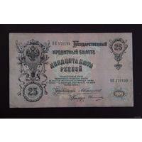 Россия 25 рублей 1909 (Коншин)