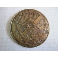 Большой бронзовый значок  8 сверхмарафон Мурманск. Торги!