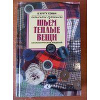 Шьем теплые вещи. 68 классических моделей // Серия: Домашнее рукоделие
