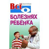 Сергей Зайцев. Все о болезнях ребенка