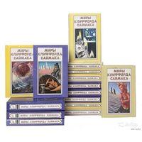 Миры Клиффорда Саймака 16томов( продается только комплектом)