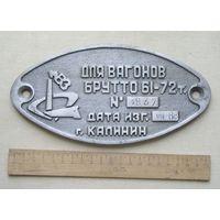 Табличка на железнодорожный вагон СССР 1968 год