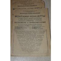 Монтажи концерты! приморская краевая филармония 1940г 3 шт одним лотом.