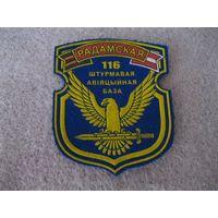 Шеврон РБ. Радомская 116 штурмовая авиационная база.