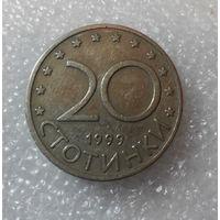 20 стотинок 1999 Болгария #05