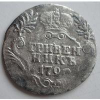 Гривенник 1790