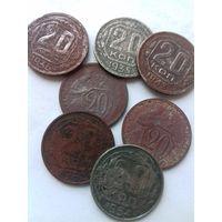 7  двадцатикопеечных монет СССР до реформы. Разные годы